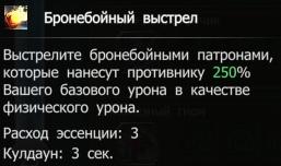 Бронебойный выстрел