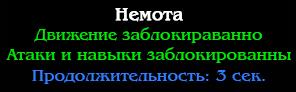 Немота