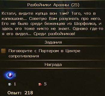 Разбойники Арахны 2