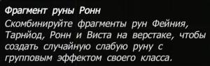 Фрагмент руны Ронн