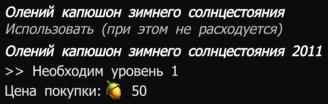 Олений капюшон зимнего солнцестояния