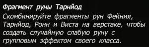 Фрагмент руны Тарнйод