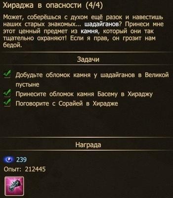 Хираджа в опасности (4)