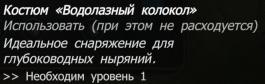 Костюм «Водолазный колокол»