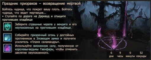 Праздник призраков 4 - возвращение мертвой (Заставка акции)