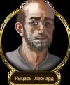 Рыцарь Леонард