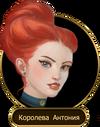 Королева Антония