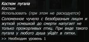 Костюм пугала