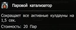 Паровой катализатор
