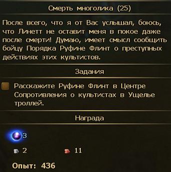 Смерть многолика 2