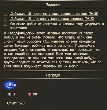 Восстание Мертвецов - 1