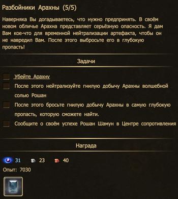 Разбойники Арахны 5