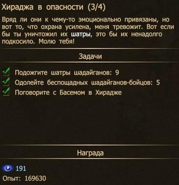 Хираджа в опасности (3)