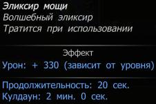 Эликсир мощи 3
