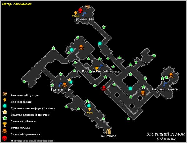 Зловещий замок - Карта