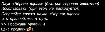 Паук «Чёрная вдова»