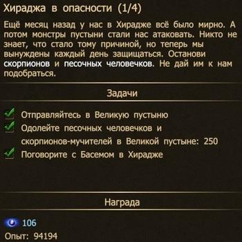 Хираджа в опасности (1)