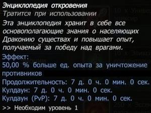 Энциклопедия откровения