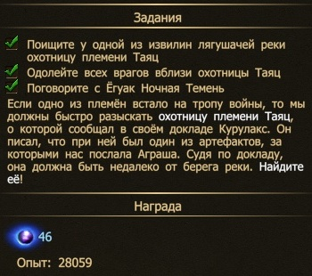 Племена Lor`Tac 2