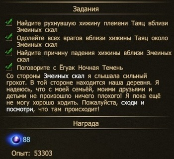Племена Lor`Tac 5