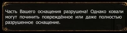 Поломка