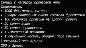 Сундук с наградами - Бронзовая лига