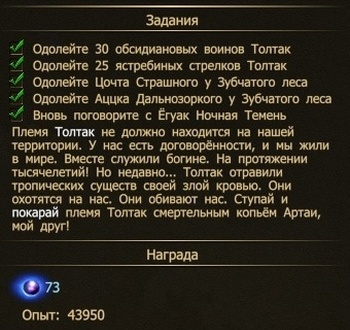 Племена Lor`Tac 4