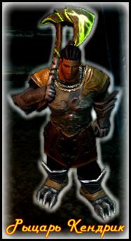 Рыцарь Кендрик