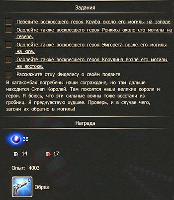 Восстание Мертвецов - 4