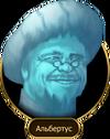 Альбертус