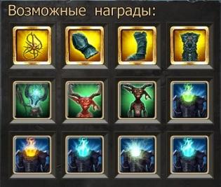 Проклятие чёрных рыцарей - возвращение Драгана (Возможные награды)