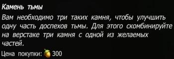 Камень тьмы
