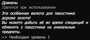 Дракен 1