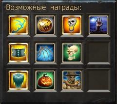 Праздник призраков 4 (возможные награды)