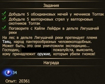 Племена Lor`Tac 1