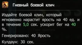 Гневный боевой клич
