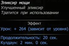 Эликсир мощи 2