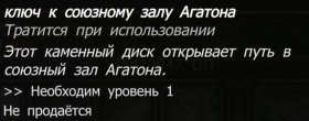 Ключ к союзному залу Агатона