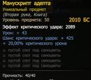 Манускрипт адепта