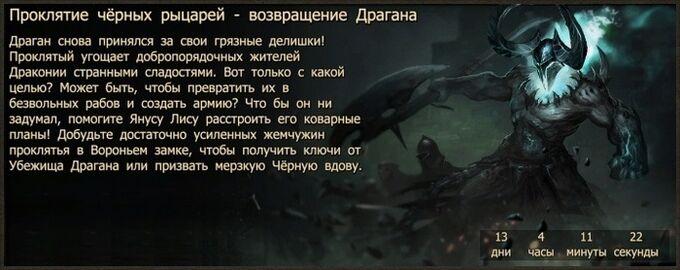 Проклятие чёрных рыцарей - возвращение Драгана - 9 (Заставка акции)