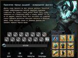Проклятие чёрных рыцарей - возвращение Драгана 6-7-8