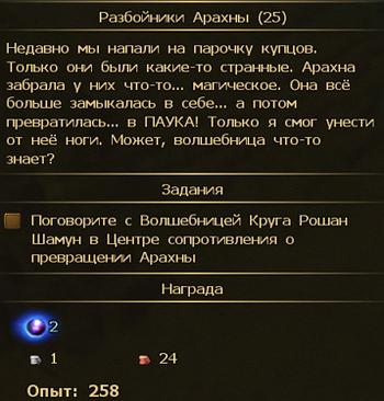 Разбойники Арахны 4