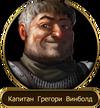 Капитан Грегори Винболд