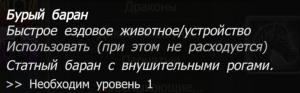 Бурый баран