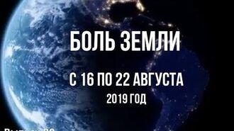 Катаклизмы за неделю с 16 по 22 августа 2019 г