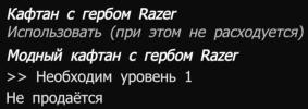 Кафтан с гербом Razer
