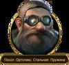 Посол Ортолакс Стальная Пружина