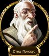 Отец Прискус