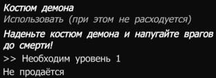 Костюм демона