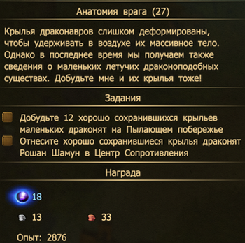 Анатомия врага 2